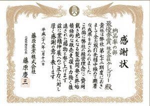 Award from Fujiwara Sangyo - 20160112
